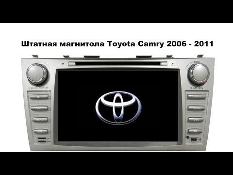 Штатная магнитола Toyota Camry 2006-2012