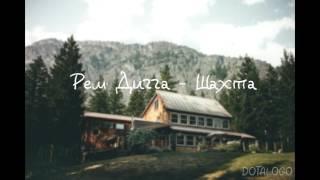 Рем Дигга - Шахта NEW (feat Mania) 2016
