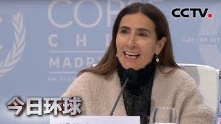 [今日环球]2019年联合国气候变化大会 大会主席:中国作用至关重要| CCTV中文国际