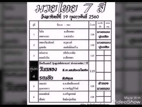วิจารณ์มวยไทย7สี อาทิตย์ที่ 19 กุมพาพันธุ์ 2560