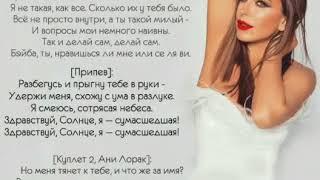Ани Лорак Сумасшедшая