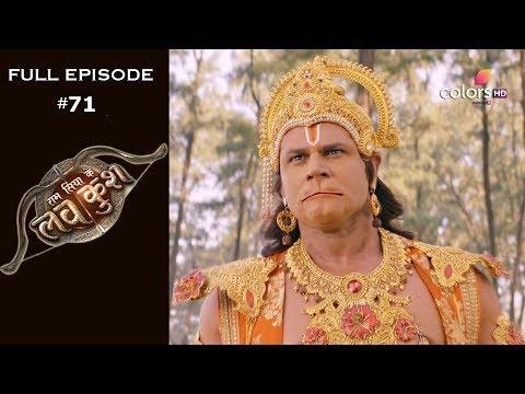 Ram Siya Ke - Luv Kush - 8th November 2019 - राम सिया के - लव कुश - Full Episode
