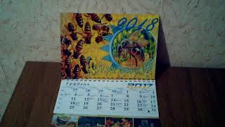 видео Календар пасічника. Післяукісні та післяжнивні посіви нектароносів