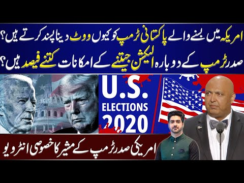 Exclusive Interview of US President Trump's adviser Sajid Tarar by Syed Ali Haider