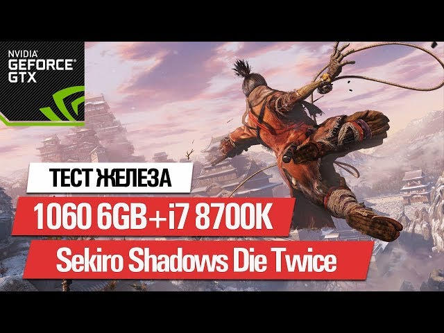 SEKIRO SHADOWS DIE TWICE ★ GTX 1060 6GB + I7 8700K [ MAX SETTINGS 4K 60FPS ]