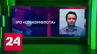 На биржу выставят акции Совкомфлота ценностью в 500 миллионов долларов - Россия 24