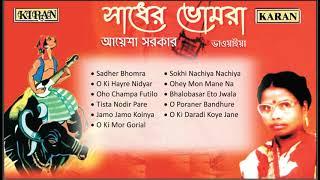Top 11 Bhawaiya Songs | Sadher Bhomra | Ayesha Sarkar | North Bengal Folk Songs