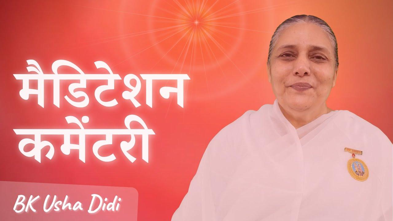 Guided Meditation with BK Usha - YouTube