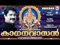 കാനനവാസന്‍ | Kananavasan | Hindu Devotional Songs | Ayyappa Devotional Songs | G Venugopal