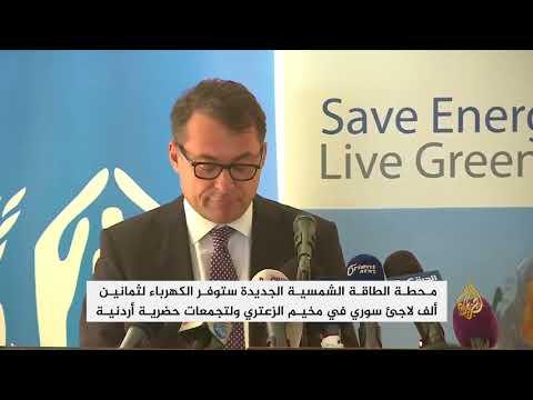 أكبر محطة للطاقة الشمسية بالعالم في مخيم الزعتري بالأردن  - 01:21-2017 / 11 / 16