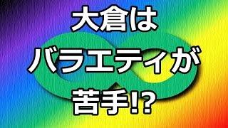 大倉忠義、ひとりでバラエティ番組に出るとたいていうまくいかないw【関...