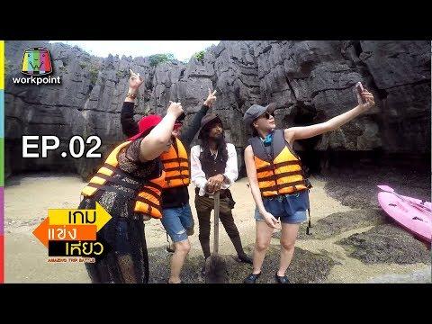 Amazing Trip Battle เกมแข่งเที่ยว | EP.02 จ.ตรัง VS จ.สตูล | 13 ส.ค.60