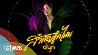 Alyn - สำคัญแค่ไหน [Official Audio]