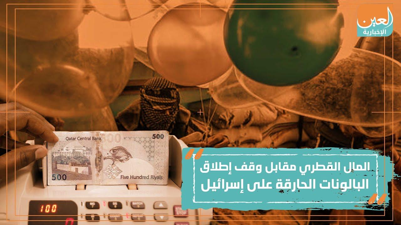 المال القطري مقابل وقف إطلاق البالونات الحارقة على إسرائيل