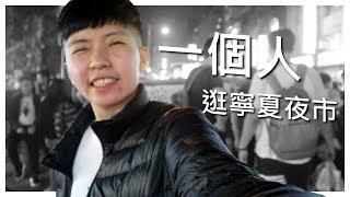 [chu日常] 一個人逛街 , 台北寧夏夜市