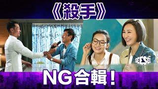 《殺手》NG合輯Vol.2︳See See TVB