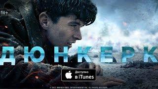 Дюнкерк - уже в iTunes