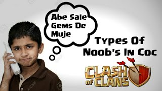 Indian Noobs | Types of Coc Noobs | Clash of clans