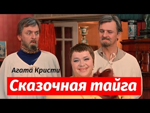Видео: Агата Кристи - Сказочная тайга (Cover by Just Play)