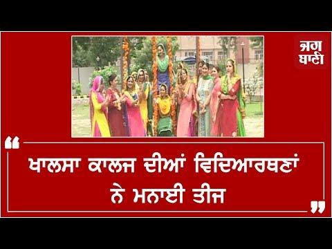 Amritsar ਦੇ ਖਾਲਸਾ ਕਾਲਜ `ਚ ਤੀਆਂ ਦੀਆਂ ਰੌਣਕਾਂ