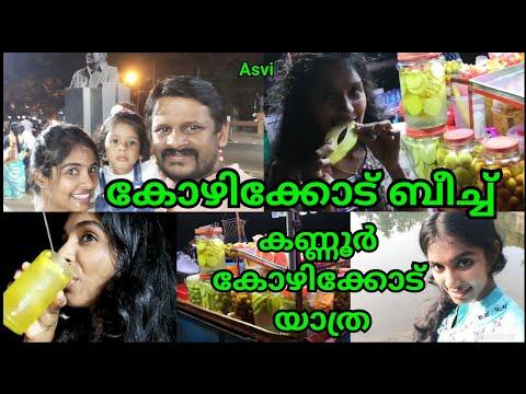 kozhikode(Calicut) Beach Food|Kozhikode special ice orathi|Malayali youtuber|Asvi Malayalam