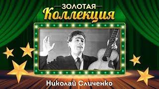 Николай Сличенко - Золотая коллекция. ЛУЧШИЕ СОВЕТСКИЕ ПЕСНИ. Очи чёрные
