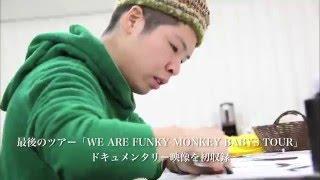 2016年1月25日にFUNKY MONKEY BABYSの全楽曲を一挙収録したコンプリート...