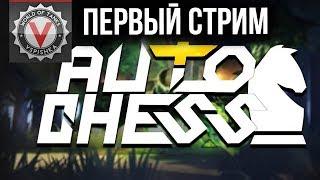 ТОП 1 ИГРА ВЕСНЫ 2019 - Vspishka в DOTA Auto Chess #1