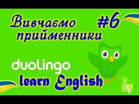 DUOLINGO #6 – ВИВЧАЄМО ПРИЙМЕННИКИ [UKRAINIAN LEARN ENGLISH]