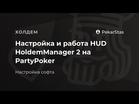 Настройка и работа покер худ на Патипокер
