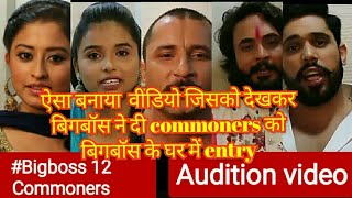 Big boss 12 Commoners  Contestants Audition Video के कारण बिगबॉस 12के घर मे हुई entry