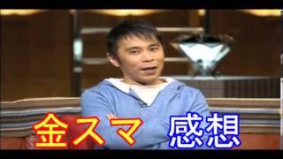 金スマを見た岡村隆史の感想 オールナイトニッポン 岡村 隆史は、日本の...