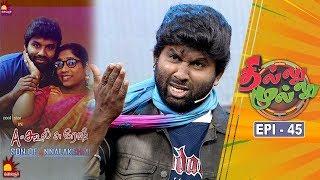 தில்லு முல்லு | Thillu Mullu | Episode 45 | 02nd December 2019 | Comedy Show | Kalaignar TV