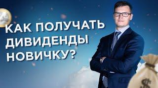 Фото Как купить акции и получать дивиденды Пошаговая инструкция для новичков