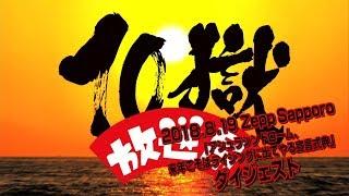 10獄放送局特別編〜 2018.8.19 Zepp Sapporo「アシュラシンドローム、来年こそはライジングに出てやる宣言式典」ダイジェスト