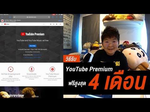 สอนรับ YouTube Premium ฟรีสูงสุด 4 เดือน | YouTube แบบไม่มีโฆษณา