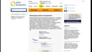 Регистрация QIWI кошелек на Украине mp4(Посмотреть более подробную информацию о нашей компании можно на сайте: http://AlenaMamay.SBCRussia.com Регистрация: http://Al..., 2014-06-02T23:25:25.000Z)