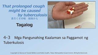4-3 [Tagalog]結核治療の基本