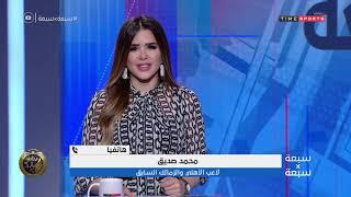 هاتفيا / محمد صديق : لا بديل عن فوز الأهلى على النجم الساحلي غداً -7x7