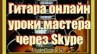Классическая гитара онлайн уроки мастера по Skype