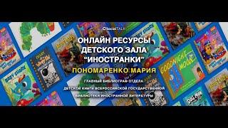 Онлайн ресурсы Детского зала Иностранки - для детей и родителей
