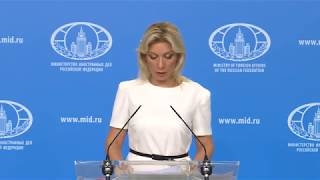 Брифинг официального представителя МИД России (3 августа 2018 г.)