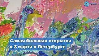 Петербургские школьники подарят учителям шестиметровую открытку к 8 марта