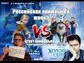 Халтурка Российская анимация в жопе ответ Аниманьяку mp3