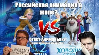 """""""Халтурка"""" Российская анимация в жопе? (ответ Аниманьяку)"""