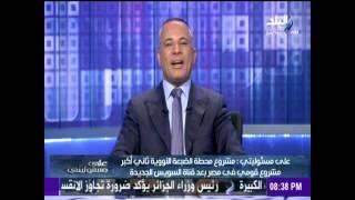 فيديو ـ أحمد موسى يطالب برفع علامة