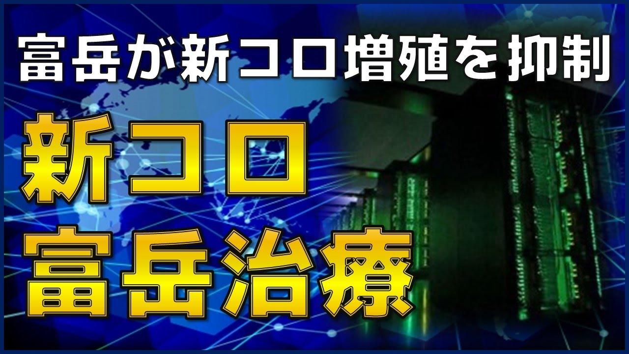 【海外の反応】日本のスーパーコンピューター「富岳」、新コロ治療候補薬物を数十種発見。【グレイトジャパン】