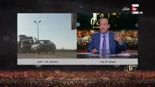 كل يوم - عمرو اديب: غضبكم مفهوم وعلى العين والرأس