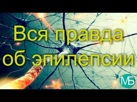 Мой парень - эпилептик - Советы, помощь и консультации