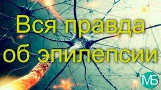 Вся Правда Об Эпилепсии(Бодрый день, дорогой друг! Что же такое эпилепсия? Простыми словами — это хроническое заболевание централь..., 2016-04-23T16:43:12.000Z)